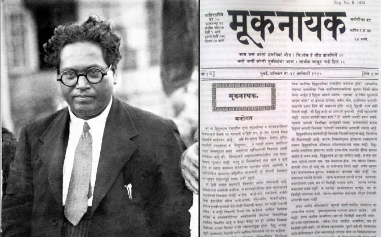 Ambedkar-Mooknayak-JV Pawar